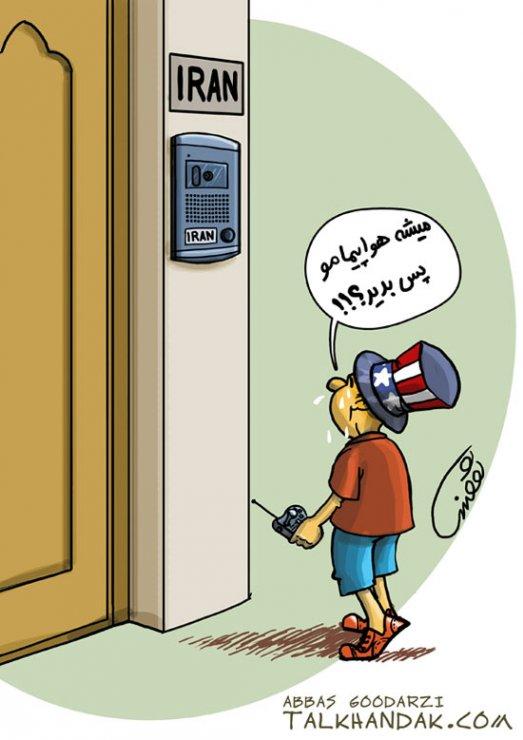 Give me,هواپیما,بدون سرنشین,ایران,خانه,حیاط,کنترل,آمریکا,اوباما,UAV,التماس,دیوار,کاریکاتور,گودرزی,عباس,سیاسی,سیاست,در,عکس,تصویر,باکیفیت,بزرگ,پهپاد,pahpad