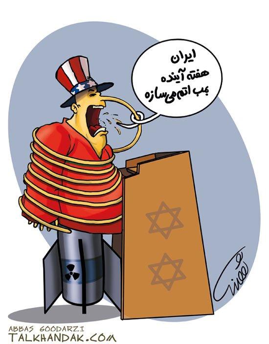 bomb,آمریکا,دروغگو,وعده,وعید,اتم,هسته ای,تریبون,دماغ,amrica