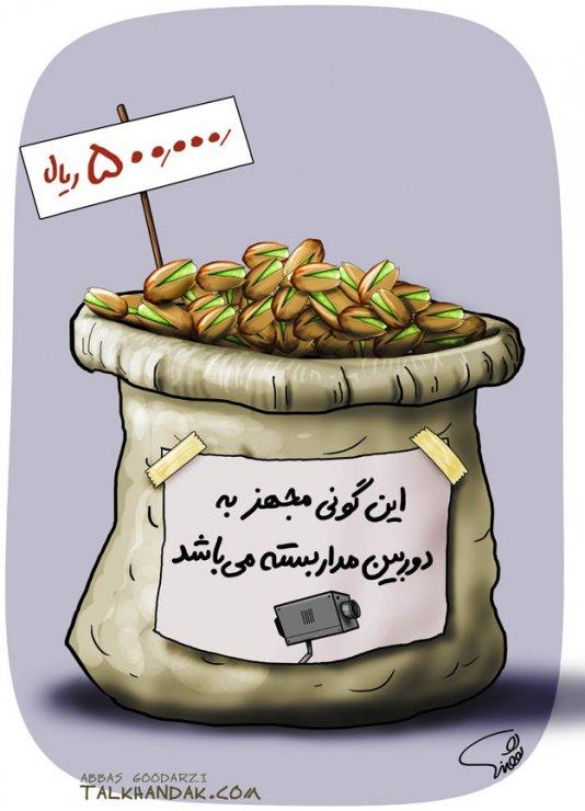 pistachio,پسته,گرانی,شب عید,فروشگاه بهاره,کاریکاتور,گودرزی