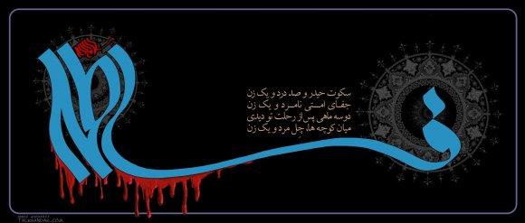 فاطمه,زهرا,شهادت,دختر پیامبر,fatemeyeh-92