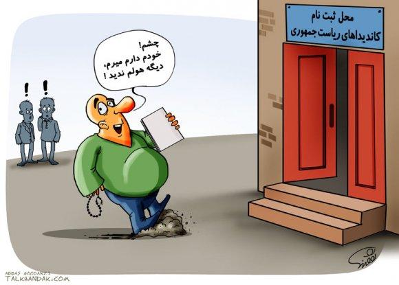 کاریکاتور,کاندیدا,انتخابات,سیاست,گودرزی,entekhabat-92