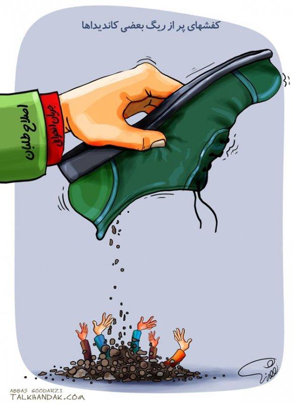 انتخابات 92,ریاست جمهوری,مشایی,هاشمی,رفسنجانی,اصلاحات,entekhab-92