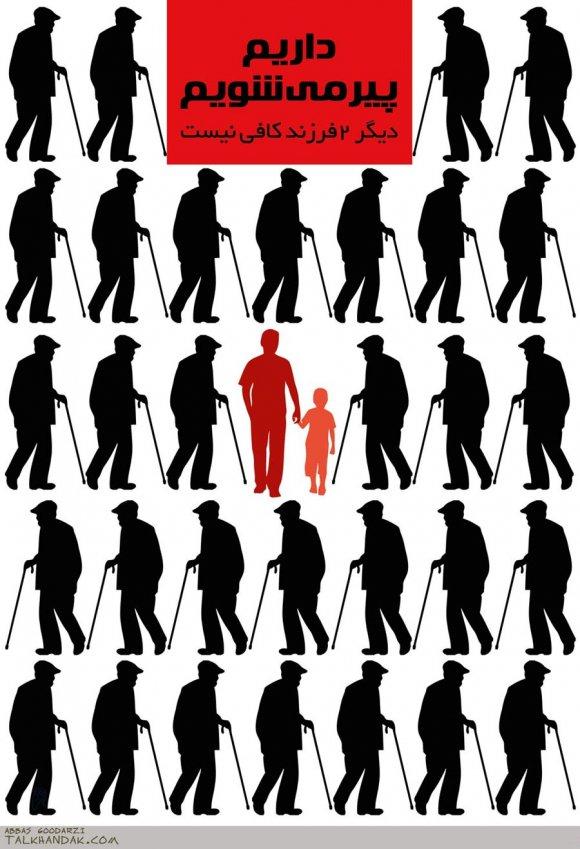 فرزندبیشتر,زندگی بهتر,آینده بهتر,پوستر,گرافیک,پیری,کودک,بچه,خانواده,ایران,خطر,جمعیت,کاهش جمعیت,افزایش جمعیت,زندگی شادتر,گودرزی,عباس,سبک زندگی,اسلامی,فرزند آوری,فرزند,نسل,پدر و مادر,عصا,قرمز