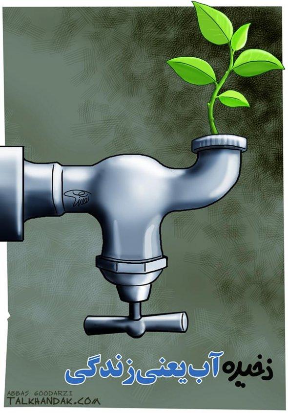 عکس کاریکاتور,عکس کمبود آب,خشکسالی,سازمان آب,کم آبی,عکس شیر,جوانه,رشد,زندگی,water-cartoon,Art,Cartoon