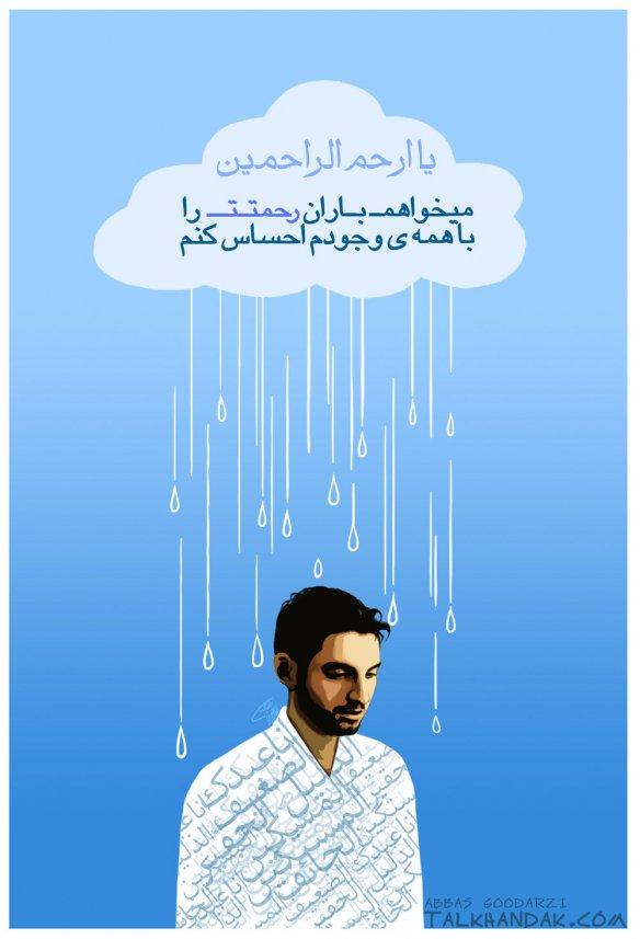 رمضان,بنده,خدا,دعا,رحمت,ramazan,پوستر,بندگی,الله,رازو نیاز,باران,بخشش,طراحی