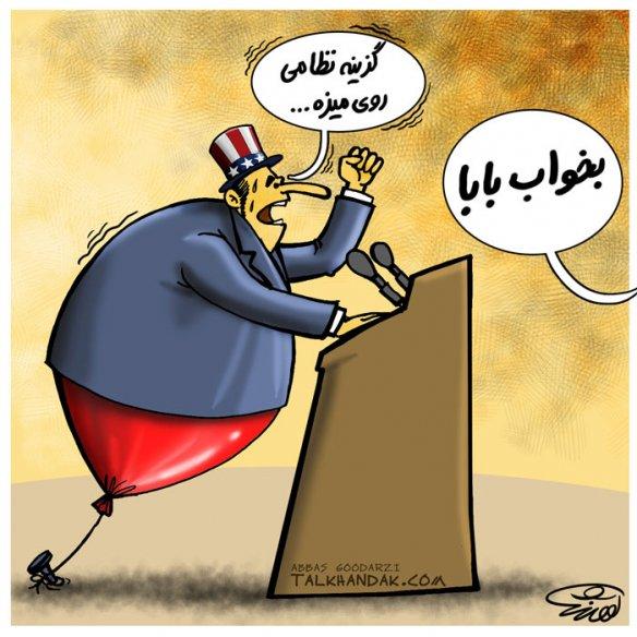 کاریکاتور,ایران,سیاست,سیاسی,آمریکا,اقتدار,بادکنک,استکبار,طنز,عباس گودرزی