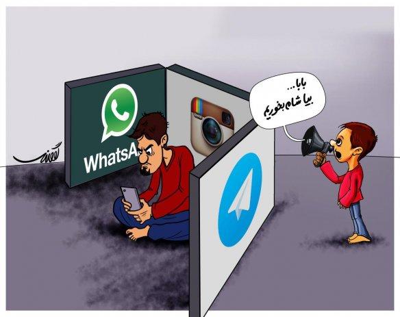 نرم افزار موبایل,خانواده,پدر,پسر,خانه,گوشی,بازی,تلگرام,کاریکاتور,اینستاگرام,آفت