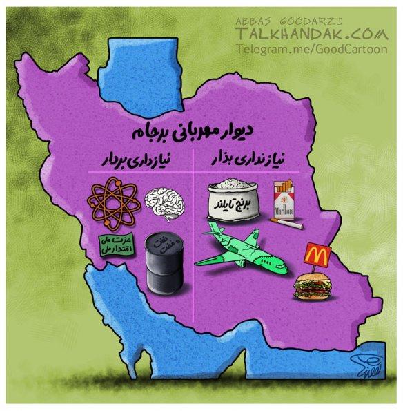 دیوار مهربانی,دولت,برجام,فساد,ذلت,تدبیر,خیانت,سیاسی,کاریکاتور,عباس گودرزی,ایران,نقشه,کارتون