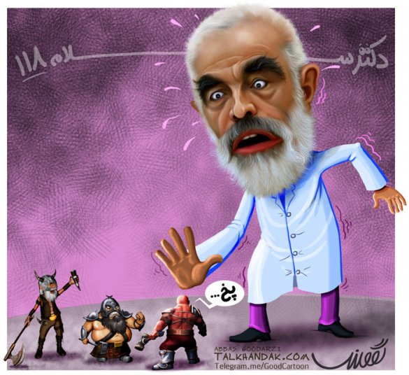 دکتر سلام,کاریکاتور,عباس گودرزی,گودرزی,کارتون,طنز,سیاسی,مجیدانصاری,دولت,ترسو,جنگ,کوتله