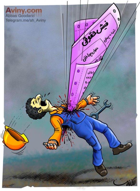 فیش حقوقی,میلیونی,دولت,تدبیر,روحانی,دولت یازدهم,بانک,پول,دلار,کارگر,صنعت,مردم