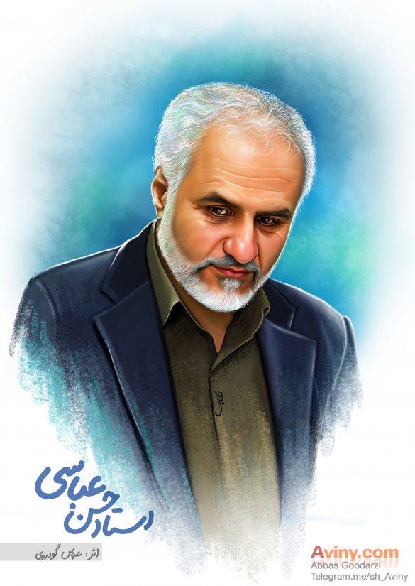 حسن عباسی,نقاشی,دکتر عباسی,استاد,چهره,عکس,طراحی,اندیشکده,یقین,عباس گودرزی