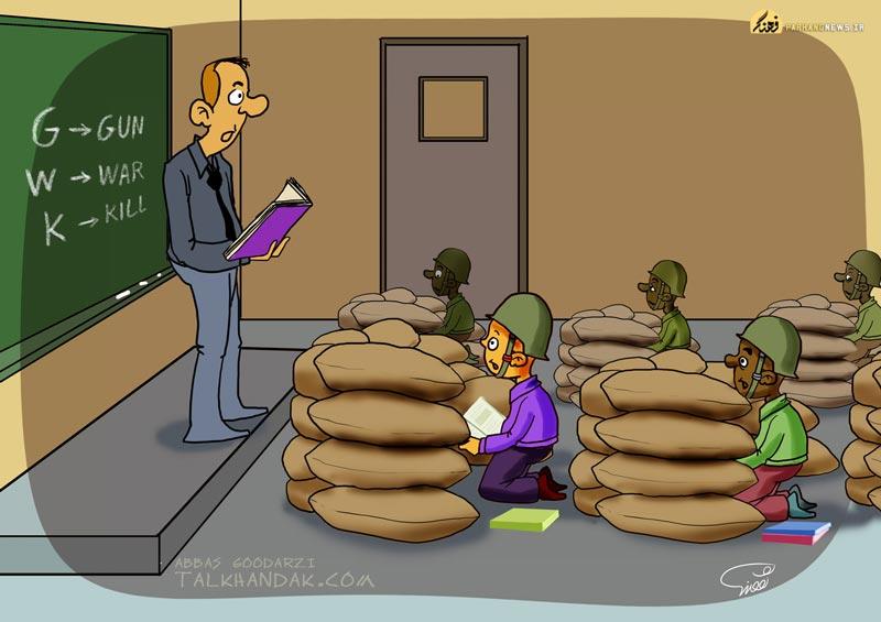 http://www.talkhandak.com/wp-content/gallery/cartoons/american-school.jpg