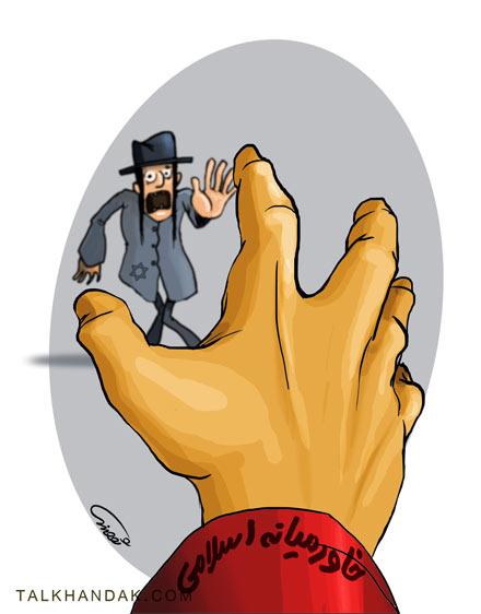 http://www.talkhandak.com/wp-content/gallery/cartoons/dast-eslam.jpg