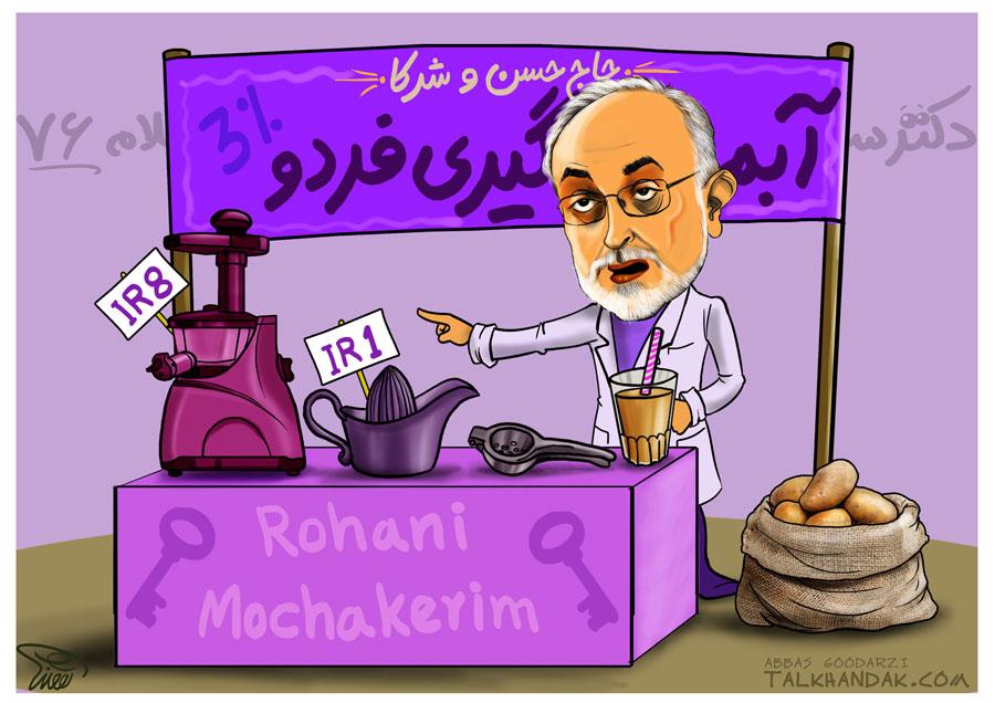 دکترسلام,دکتر,صالحی,انرژی هسته ای,دولت,خیانت هسته ای,خائن,آبمیوه,فردو,مذاکره,سیاسی,سیاست,روحانی,بنفش