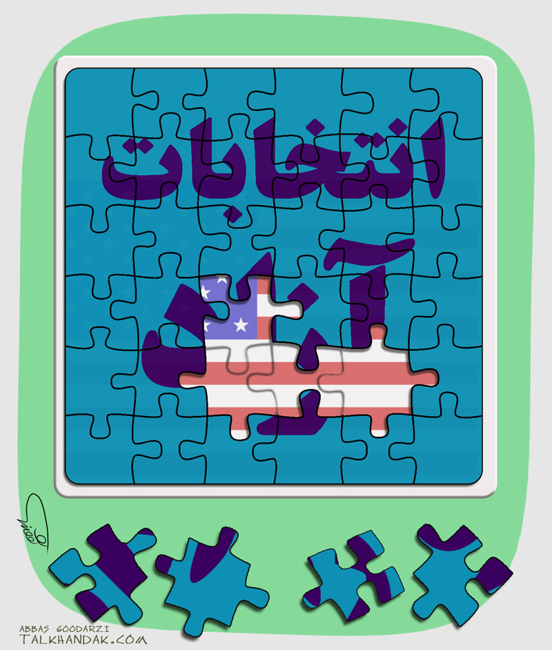 http://www.talkhandak.com/wp-content/gallery/cartoons/entekhabat-azad-3.jpg