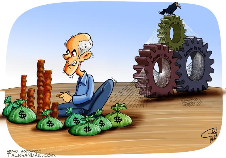 http://www.talkhandak.com/wp-content/gallery/cartoons/hamase-eghtesadi.jpg