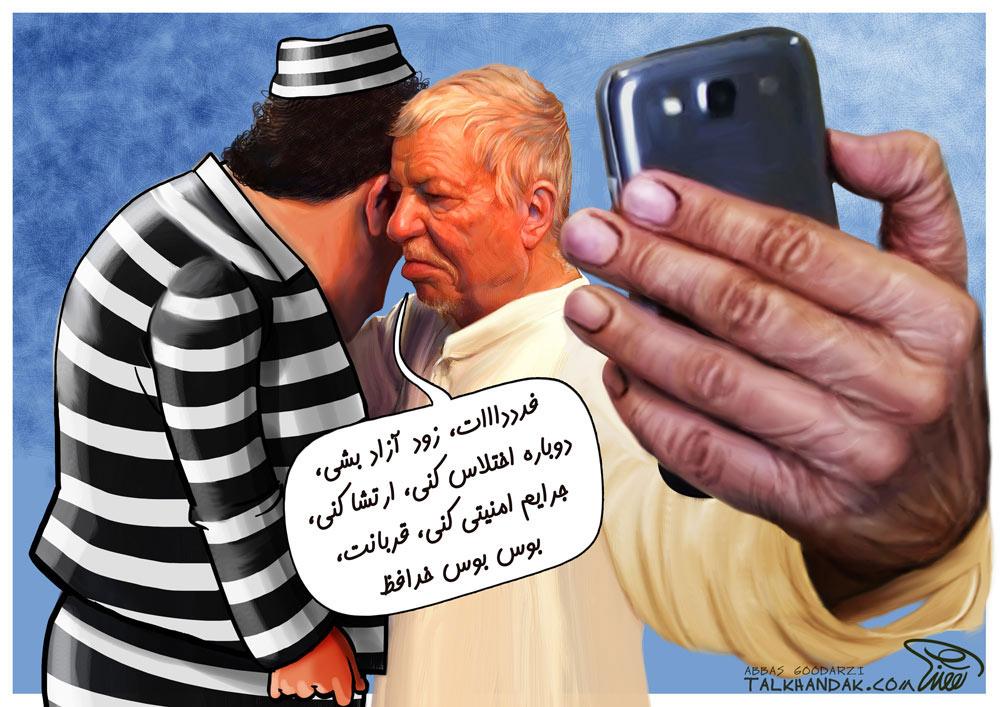 زندگینامه اکبر هاشمی رفسنجانی و اذیت و آزار دختر رفسنجانی توسط اوباش بسیجی YouTube