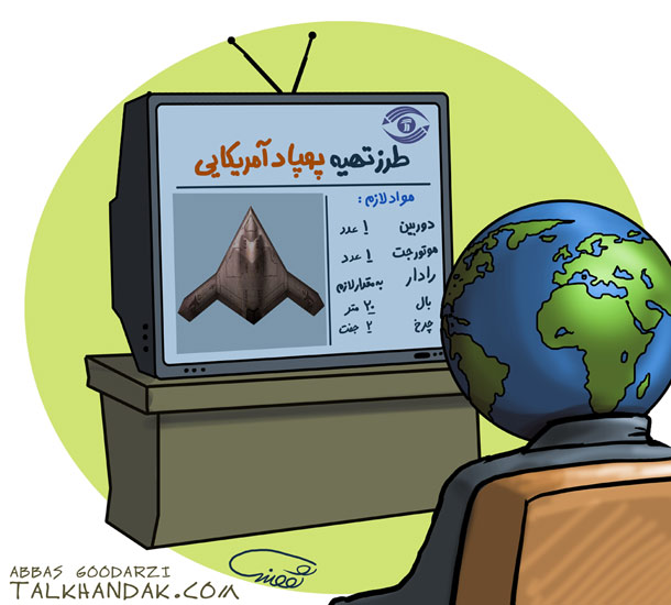 http://www.talkhandak.com/wp-content/gallery/cartoons/pahbad.jpg