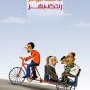 کاریکاتور,فرزند بیشتر,زندگی بهتر,آینده بهتر,جمعیت,پیری,جامعه,دوچرخه,جوان,طنز تصویری,اجتماعی,پیر زن,پیر مرد,پسر,دختر