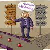 کاریکاتور,ایران,دولت,تدبیر,امید,عکس,سیاسی,روحانی,بهشت,فیسبوک,واتس اپ,فریدون,کارتون,طنز,بنفش,میخ,غرب,فرهنگ ایرانی