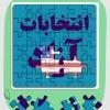 انتخابات آزاد,هاشمی,عسگر اولادی,خاتمی,احمدی نژاد,entekhabat-azad