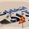 entekhabat,انتخابات آزاد,رفسنجانی,چاه,بیل,تابلو,باکیفیت