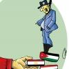 بیداری اسلامی,مصر,بحرین,سودان,عربستان,اسراییل,Israel