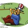 الوقود النووي,rods,nuclear fuel,Iran,میله سوخت,هسته ای,انرژی,کاریکاتور,آمریکا,ترس,عموسام,گودرزی,عباس,تلخندک,علم,عکس,تصویر