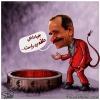 محمد علی طاهری و عرفان حلقه,,مذهب ,کاریکاتور,شیطان ,فریب,دروغ,کلاهبردار,جهنم,چاه,آتش