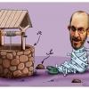 کاریکاتور,یونسی,چاه,سنگ,دیوانه,سیاسی,طنز,شیخ علی یونسی,علی ادریسی,عراق,شیر و خورشید