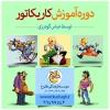کلاس کاریکاتور,آموزش کاریکاتور,عباس گودرزی,طراحی کاریکاتور,یادگیری کاریکاتور,کشیدن کاریکاتور