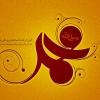 پوستر,ولادت حضرت محمد,تایپوگرافی,هفته وحدت,دانلود پوستر,طراحی,گرافیک,طرح مذهبی,mohammad